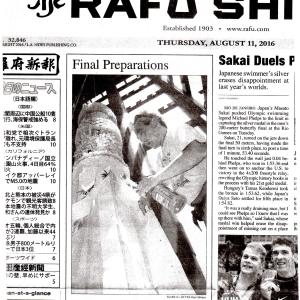 Rafu Shimpo 08-11-16