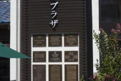 the_plaque_wall_at_japanese_village_plaza